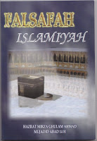 Falsafah Islamiyah